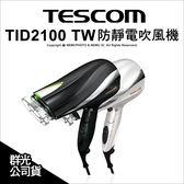 【請先詢問商品庫存】TESCOM TID2100TW 防靜電吹風機 公司貨 ★刷卡免運★ 薪創數位