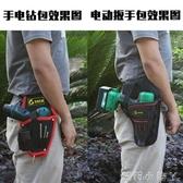 工具包鋰電鑚腰包充電鑚包充電式電鑚電動扳手 工具腰包牛津布工具袋NMS 蘿莉小腳丫