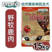 PetLand寵物樂園《紐西蘭Addiction》WDJ推薦 - 鹿肉無穀成犬15kg / 狗飼料