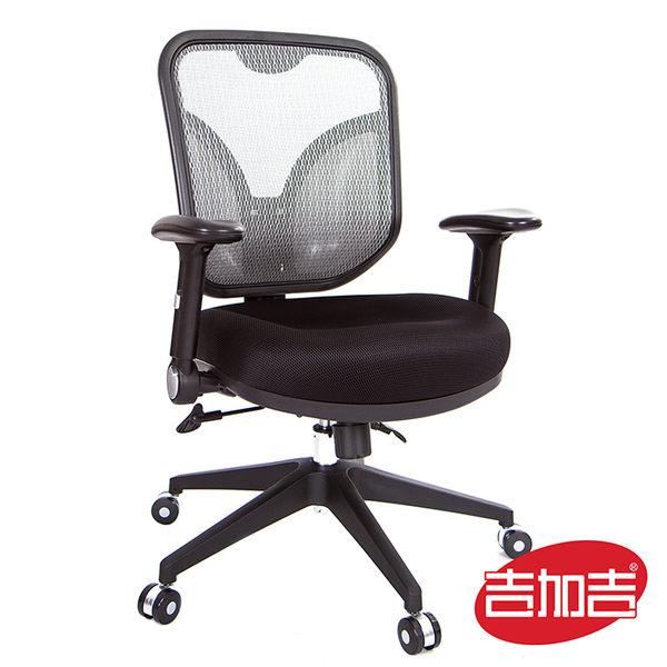 吉加吉 短背半網 電腦椅 型號105