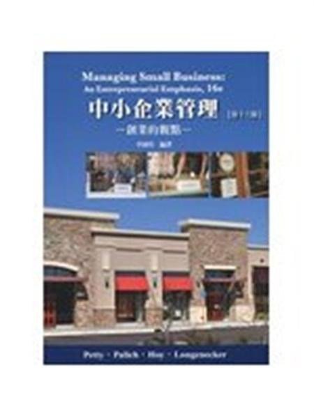 (二手書)中小企業管理:創業的觀點 (Petty/Managing Small Business: An Entre..