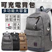 『潮段班』【VR00A302】簡約大容量雙肩可充電USB帆布背包電腦包旅行包後背包學生包