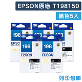 EPSON 5黑組 T198150 / NO.198 原廠高印量L墨水匣 /適用 WF-2521/WF-2531/WF-2541/WF-2631/WF-2651