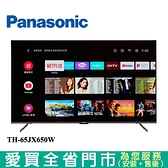 Panasonic國際65型4K安卓聯網電視TH-65JX650W含配送+安裝【愛買】
