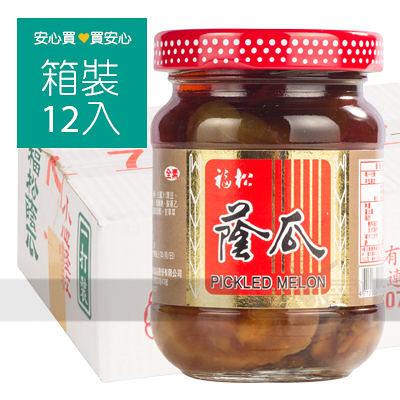 【福松】蔭瓜130g玻璃瓶,12罐/箱,全素,不含防腐劑,平均單價31.67元