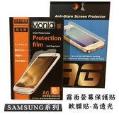 『霧面保護貼』SAMSUNG三星 A20 A30 A50 A70 手機螢幕保護貼 防指紋 保護膜