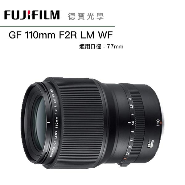[預購] FUJIFILM 富士 GF 110mm F2 R LM WR 望遠定焦 恆定光圈 120中片幅 專用鏡 恆昶公司貨 德寶光學