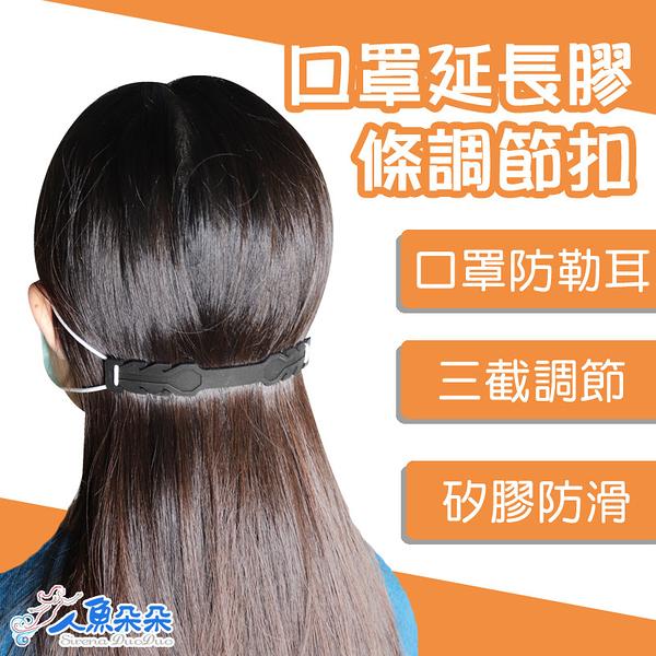 口罩護耳減壓扣帶 防勒耳神器 黑矽膠減壓調節帶 口罩頭戴器 口罩輔助延長繩 米荻創意精品館