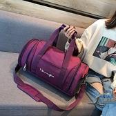 行李袋干濕分離運動健身包短途旅行包女大容量【邻家小鎮】