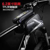 WILD MAN自行車包上管包前梁包手機防水馬鞍包山地車配件騎行裝備(全館滿1000元減120)