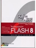 二手書博民逛書店 《PROFESSIONAL FLASH 8完美的演繹》 R2Y ISBN:9867231546│松橋工作室等