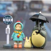 ⓒ雨傘龍貓造景微景觀(4入組) 公車站牌/小梅 多肉植物盆栽裝飾【A024002】