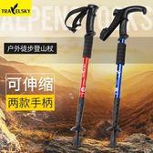 登山杖 戶外徒步爬山裝備超輕伸縮登山手杖 鋁合金防滑老人igo 3c優購