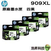 【四黑組合 ↘5290元】HP NO.909XL 909XL 黑色 原廠墨水匣 盒裝 適用6960 6970