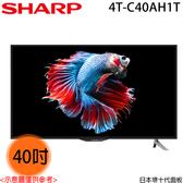 【SHARP夏普】40吋 4K智慧連網液晶電視 4T-C40AH1T 免運費