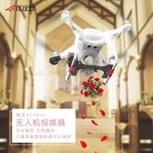投擲器 dji大疆精靈4 PRO投擲器舵機輕掛載改裝包掛物phantom4無人機配件 JD聖誕節