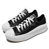 Converse 休閒鞋 Chuck Taylor All Star Move 黑 白 女鞋 厚底 增高 帆布鞋 低筒 【ACS】 570256C