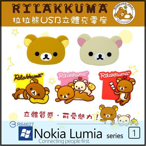 ☆正版授權 拉拉熊 1A 立體 USB 旅充頭/充電器/插座/NOKIA Lumia 510/520/530/610/620/625/630/635/636/638/640/640XL