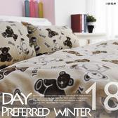 Annis珍珠搖粒絨加大4件組【18.餅乾熊】MIT台灣製/刷毛床包被套3件組(床包+被毯+枕套)瞬間保暖
