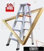 折疊梯加厚鋁合金人字梯家用梯子折疊室內登高便攜爬閣樓梯凳2米工程梯 【全館免運】
