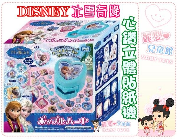 麗嬰兒童玩具館~TAKARA TOMY-DISNEY迪士尼 冰雪奇緣心鑽立體貼紙機.超可愛的立體貼紙