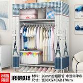 衣柜簡易布衣柜鋼管加粗加固組裝省空間布藝衣櫥簡約現代經濟型 英雄聯盟igo