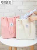 帆布包包女單肩大容量手提環保購物袋小清新學生文藝帆布袋子