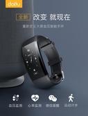 戴圖運動智慧手環男測多功能手錶心電圖監測健康量檢儀女電子老年人準高精度計步 陽光好物