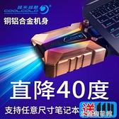 電腦散熱器 筆記本散熱器側吸抽風式散熱器手提電腦散熱器強力高效速降溫神器
