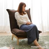 懶人沙發單人沙發椅小戶型臥室椅子客廳躺椅宿舍迷你北歐單人沙發LX 免運