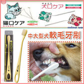 *WANG*日本Mind Up《中大型犬用軟毛牙刷》適合牙齦較脆弱的狗狗 (大)