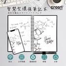 【GREENON】A5 智慧型環保筆記本...