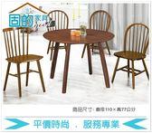 《固的家具GOOD》90-4-AB RT-1100實木圓桌