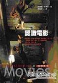 認識電影(最新修訂第十版)