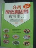 【書寶二手書T9/養生_WDN】8週降低膽固醇食療事典_康鑑編輯部