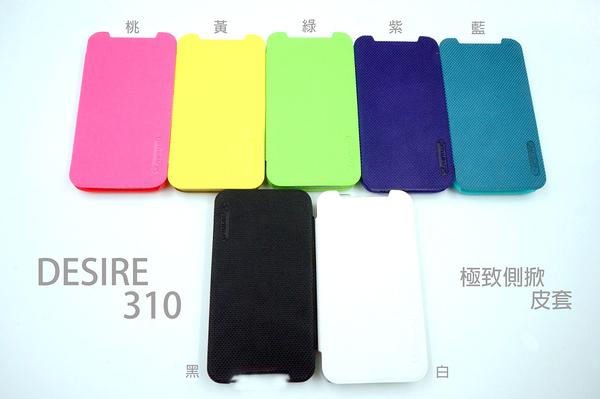 【限量出清】HTC Desire 310 極致側掀皮套