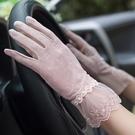 夏天觸屏防曬冰絲手套 女薄款蕾絲花朵 防紫外線開車戶外騎行【快速出貨】