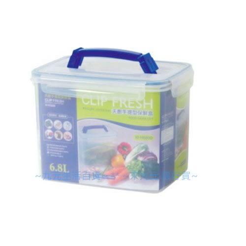 聯府 天廚手提保鮮盒(6.8L/6800ml) KIH6800