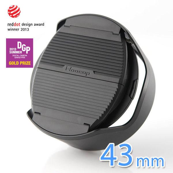 又敗家@台灣Hoocap TM43取代43mm遮光罩43mm鏡頭蓋適Samsung三星NX 45mm F1.8 16mm F2.4 16-50mm F3.5-5.6鏡頭遮光罩