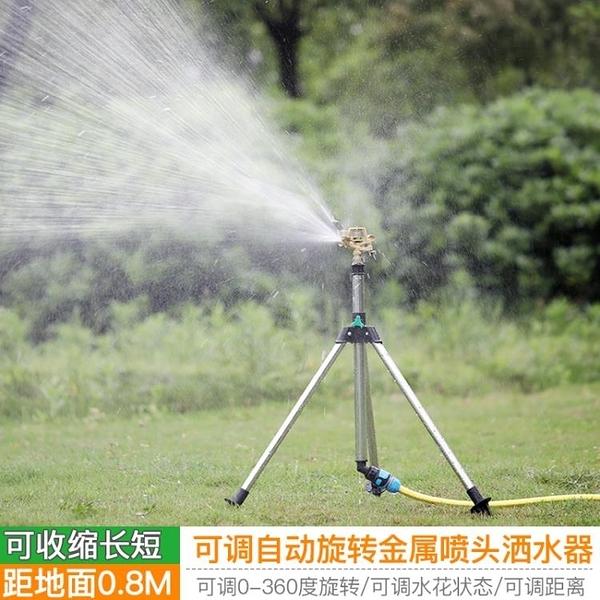 自動灑水機 360度灑水噴頭園林澆水自動旋轉噴水器農用綠化噴灌草坪灌溉噴淋 小宅君