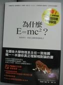 【書寶二手書T6/科學_HCF】為什麼E=mc2_考克斯