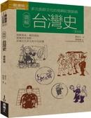 圖解台灣史更新版【城邦讀書花園】