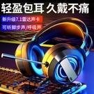 耳罩式耳機 電腦耳機頭戴式耳麥電競游戲臺式機筆電帶麥克風有線7.1聲道帶話筒手機通用-享家
