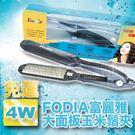 富麗雅 Fodia 5cm 超大平板 離子夾 T-58C 110V