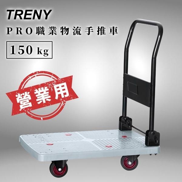 Loxin【BL1237】TRENY PRO職業物流手推車-150kg  推車 折疊車 板車 載物車 貨物車 手拉車 工廠