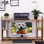 新年85折購 增高架打印機架子置物架電腦顯示器增高架桌面收納架儲物架簡約楠竹