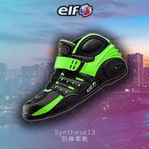 [中壢安信] ELF Synthese 13 檸檬綠 短筒 車靴 休閒 短靴 防摔靴 防摔鞋 可開合式通風孔