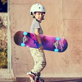 滑板四輪滑板初學者青少年成人男女生兒童夜光4輪雙翹專業滑板車LVV6133【雅居屋】TW