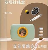 家用高檔針線盒多功能大容量小手縫針線包套裝學生宿舍便攜式收納 美眉新品