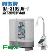 【fami】賀眾牌家庭淨水 廚下型 電解水機 日本製造 UA-3102JW-1